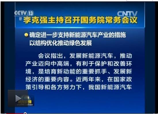 李克强:确定进一步支持新能源汽车产业的措施