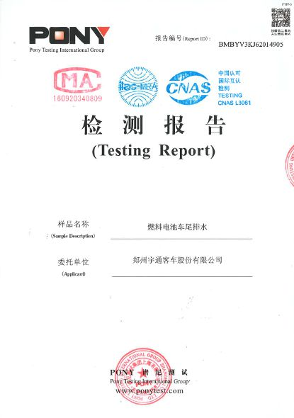 国家电动客车电控与安全工程技术研究中心燃料电池客车尾排水水质检测研究报告